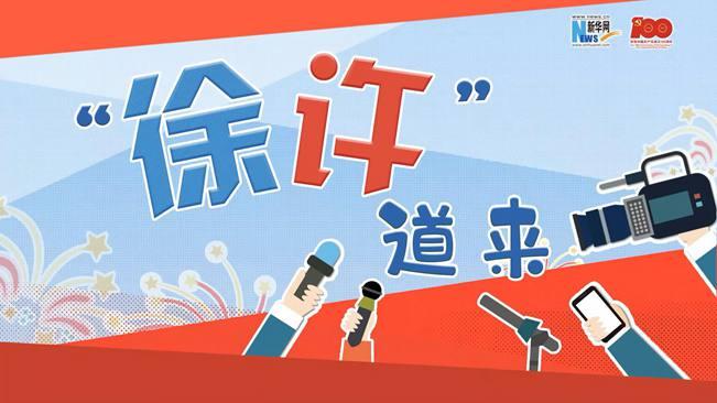 """""""徐許""""道來 天安門廣場看日出東方"""