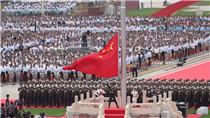升國旗儀式開始 全場唱響中華人民共和國國歌