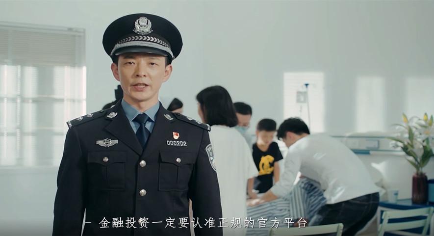 """防詐騙情景微劇:證券投資 謹防""""李鬼"""""""