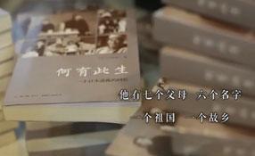 何有此生——一位日本遺孤對中國的不舍情緣
