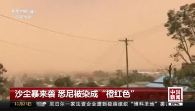 """沙塵暴來襲 悉尼被染成""""橙紅色"""""""