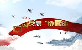 """改革開放40年:中國奏響發展""""協奏曲"""""""