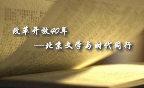 改革開放40年——北京文學與時代同行