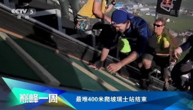 最難400米爬坡瑞士站結束