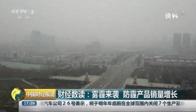 霧霾來襲 防霾産品銷量增長