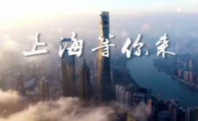 上海等你來
