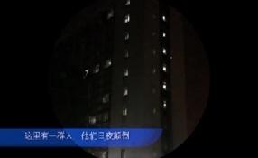 新華每日電訊報的夜貓子