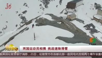 兩國運動員相攜 挑戰速降滑雪