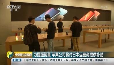 為提振銷量 蘋果公司將對日本運營商提供補貼