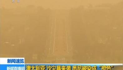 """澳大利亞沙塵暴來襲 悉尼被染成""""橙色"""""""
