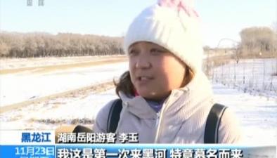 """黑河段進入封江季 """"冰排""""覆蓋江面"""