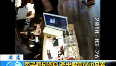 湖南:男子調包盜竊 牽出假冒化粧品案