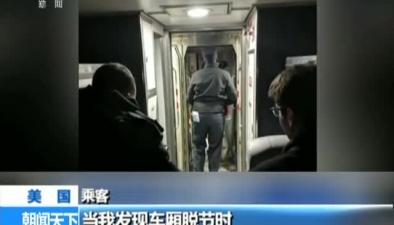 美國:列車車廂脫節 近三百人被困