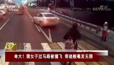 命大!俄女子過馬路被撞飛 奇跡般毫發無損