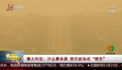 """澳大利亞:沙塵暴來襲 悉尼被染成""""橙色"""""""