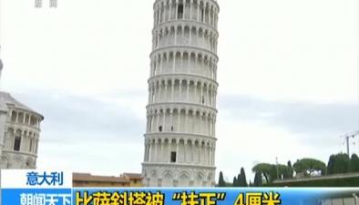 """意大利:比薩斜塔被""""扶正""""4厘米"""