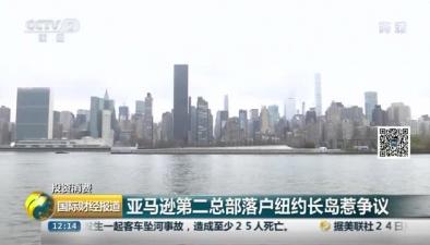 亞馬遜第二總部落戶紐約長島惹爭議
