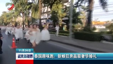 泰國趣味跑:新娘狂奔贏取奢華婚禮
