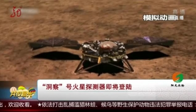 """""""洞察""""號火星探測器即將登陸"""