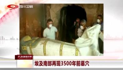 埃及南部再現3500年前墓穴