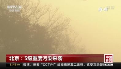 北京:5級重度污染來襲