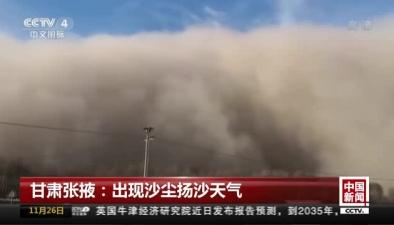 甘肅張掖:出現沙塵揚沙天氣