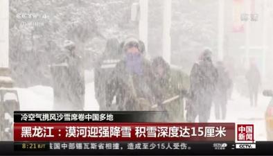 冷空氣攜風沙雪席卷中國多地