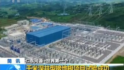 廣東河源·世界第一個! 千米深井型接地極項目試驗成功