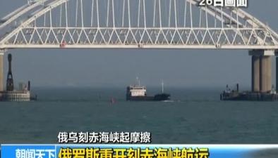 俄羅斯重開刻赤海峽航運