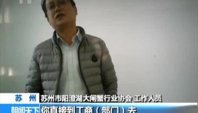 """""""過水蟹""""橫行陽澄湖:相互推諉 監管形同虛設"""
