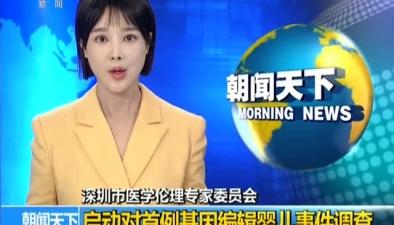 深圳市醫學倫理專家委員會:啟動對首例基因編輯嬰兒事件調查