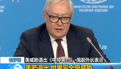美威脅退出《中導條約》俄副外長表示美若退出 世界安全受威脅
