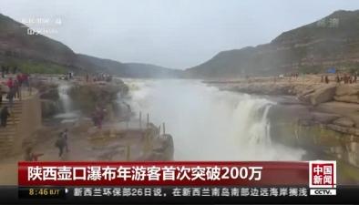 陜西壺口瀑布年遊客首次突破200萬