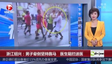 浙江紹興:男子暈倒堅持跑馬 醫生阻攔送醫