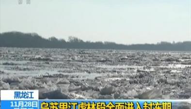 黑龍江:烏蘇裏江虎林段全面進入封凍期