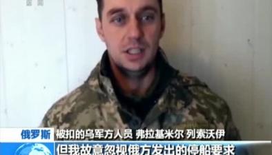 俄烏刻赤海峽起摩擦:俄媒公布烏軍方人員承認挑釁視頻