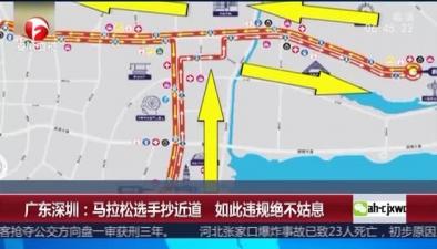 廣東深圳:馬拉松選手抄近道 如此違規絕不姑息