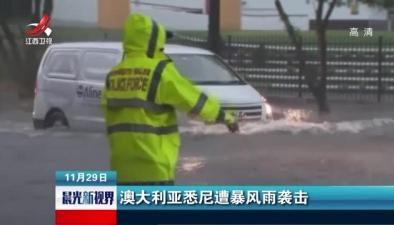 澳大利亞悉尼遭暴風雨襲擊
