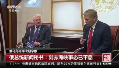 俄總統新聞秘書:刻赤海峽事態已平息