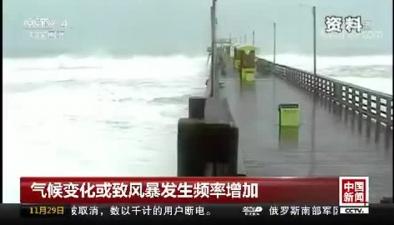 氣候變化或致風暴發生頻率增加