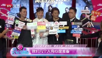 """鄭伊健 希望再拍""""黃金兄弟""""係列電影"""