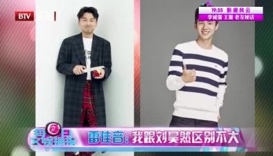 雷佳音:我跟劉昊然區別不大