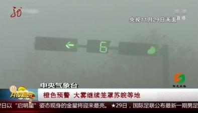 中央氣象臺:橙色預警 大霧繼續籠罩蘇皖等地