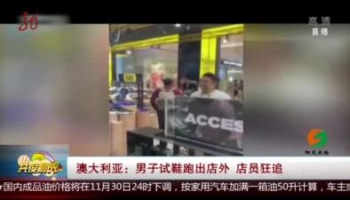 澳大利亞:男子試鞋跑出店外 店員狂追