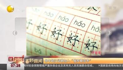 """明年起漢語將加入""""俄羅斯高考"""""""