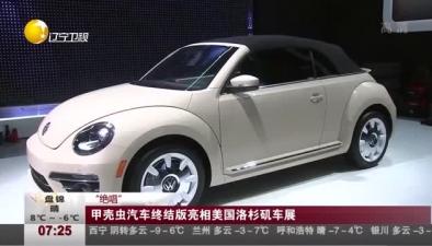 甲殼蟲汽車終結版亮相美國洛杉磯車展