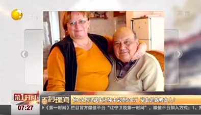 他7次死裏逃生還獨中彩票500萬 莫非是錦鯉本人?