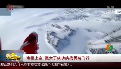 南極上空 澳女子成功挑戰翼裝飛行