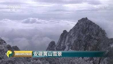安徽黃山雪景
