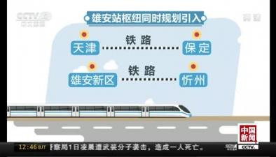 京雄城際鐵路雄安站開工建設